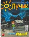 журнал «Лучик6+» 10-2020