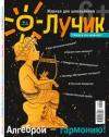 журнал «Лучик6+» 1-2020