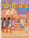 журнал «Лучик6+» 5-2020