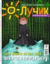 журнал «Лучик6+» 6-2020