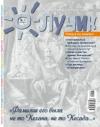 журнал «Лучик6+» 7-2019