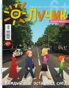 журнал «Лучик6+» 7-2021
