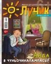 журнал «Лучик6+» 8-2021