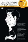 журнал «Литературная учеба» № 6 2016