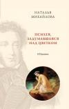 Психея, задумавшаяся над цветком: о Пушкине