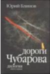 ДОРОГИ ЧУБАРОВА. Дилогия. Книга первая
