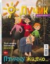 журнал «Лучик6+» 6-2021