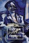 Песни русских евреев: стихи