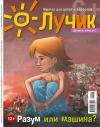 журнал «Лучик6+» 3-2021