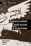 Лукьянчук Борис Бурный поток моей жизни в искусстве