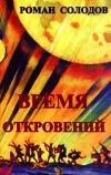 РОМАН СОЛОДОВ ВРЕМЯ ОТКРОВЕНИЙ