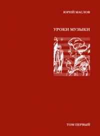 "Маслов Юрий Дмитриевич ""Уроки музыки"" Т.1"