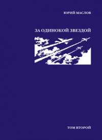 """Маслов Юрий Дмитриевич """"За одинокой звездой"""" Т.2."""